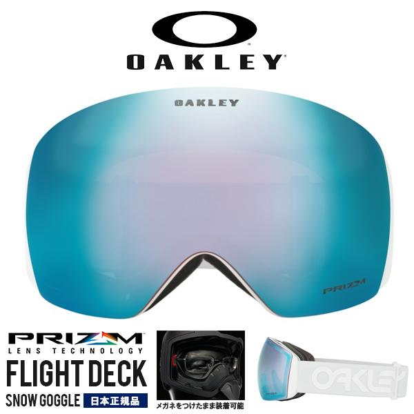 限定モデル 送料無料 スノーゴーグル OAKLEY オークリー FLIGHT DECK フライトデッキ フレームレス ミラー PRIZM プリズム レンズ メガネ対応 スノーボード スキー 日本正規品 18-19 oo7074-20