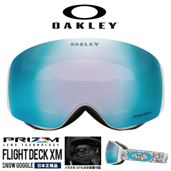 送料無料 スノーゴーグル OAKLEY オークリー FLIGHT DECK XM フライトデッキ フレームレス ミラー PRIZM プリズム レンズ メガネ対応 スノーボード スキー 日本正規品 18-19 oo7079-24