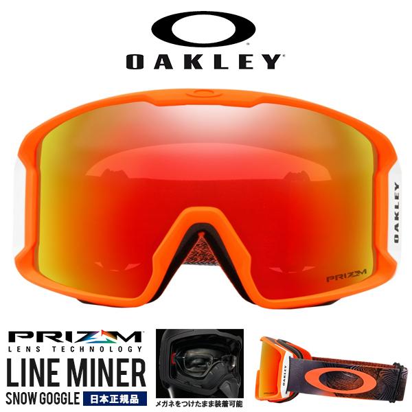 送料無料 スノーゴーグル OAKLEY オークリー LINE MINER ラインマイナー ミラー プリズム 平面 レンズ メガネ対応 スノーボード スキー 日本正規品 oo7080-27得割30