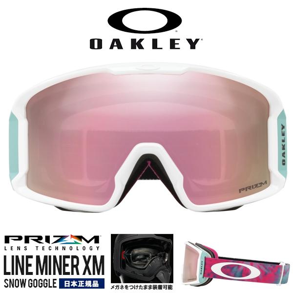 送料無料 スノーゴーグル OAKLEY オークリー LINE MINER XM ラインマイナー ミラー プリズム 平面 レンズ メガネ対応 スノーボード スキー 日本正規品 oo7094-06 18-19 2018-2019冬新作 得割30