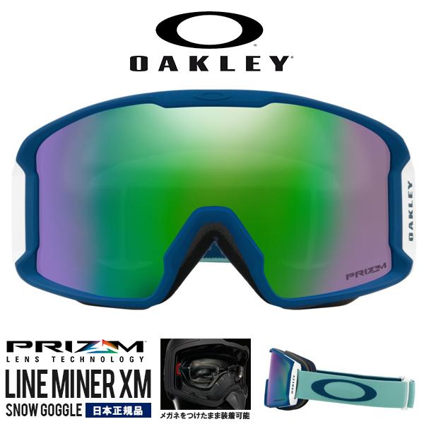 送料無料 スノーゴーグル OAKLEY オークリー LINE MINER XM ラインマイナー ミラー プリズム 平面 レンズ メガネ対応 スノーボード スキー 日本正規品 oo7094-09 18-19 2018-2019冬新作 得割30