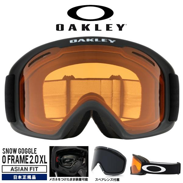 送料無料 スノーゴーグル OAKLEY オークリー O FRAME 2.0 XL オーフレーム スペアレンズ付属 メガネ対応 スノーボード スキー 日本正規品 oo7082-20 18-19 2018-2019冬新作