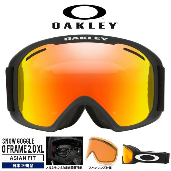送料無料 スノーゴーグル OAKLEY オークリー O FRAME 2.0 XL オーフレーム スペアレンズ付属 メガネ対応 スノーボード スキー 日本正規品 oo7082-21 18-19 2018-2019冬新作