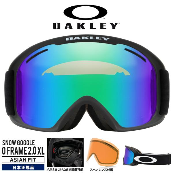 送料無料 スノーゴーグル OAKLEY オークリー O FRAME 2.0 XL オーフレーム スペアレンズ付属 メガネ対応 スノーボード スキー 日本正規品 oo7082-18 18-19 2018-2019冬新作