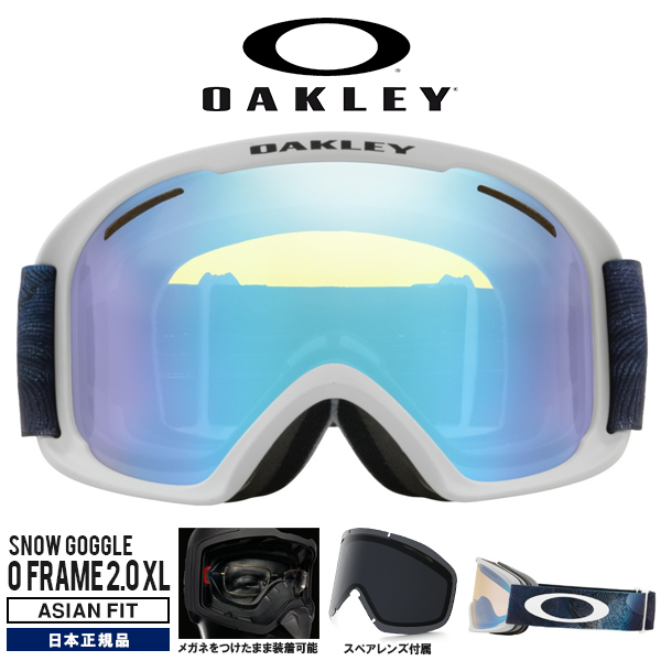 送料無料 スノーゴーグル OAKLEY オークリー O FRAME 2.0 XL オーフレーム スペアレンズ付属 メガネ対応 スノーボード スキー 日本正規品 oo7082-14 18-14 2018-2019冬新作