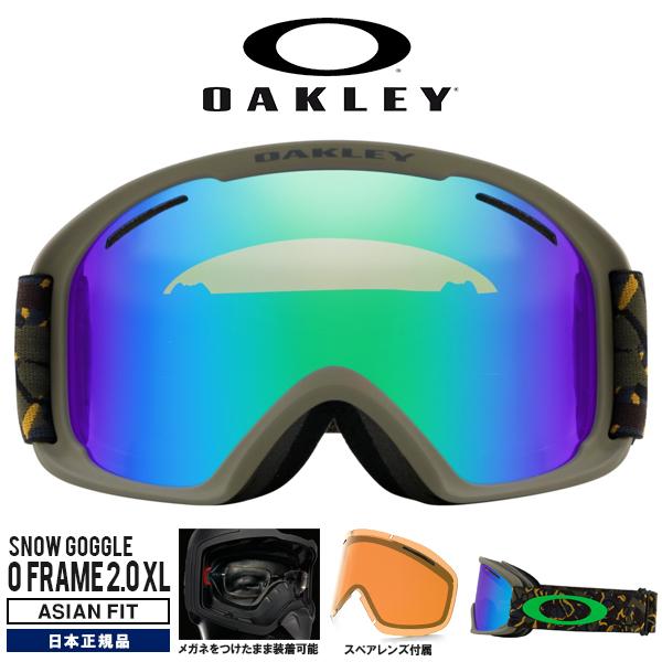 送料無料 スノーゴーグル OAKLEY オークリー O FRAME 2.0 XL オーフレーム スペアレンズ付属 メガネ対応 スノーボード スキー 日本正規品 oo7082-15 18-14 2018-2019冬新作