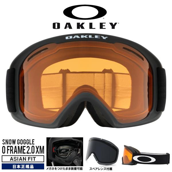 送料無料 スノーゴーグル OAKLEY オークリー O FRAME 2.0 XM オーフレーム スペアレンズ付属 メガネ対応 スノーボード スキー 日本正規品 oo7083-16 18-19 2018-2019冬新作