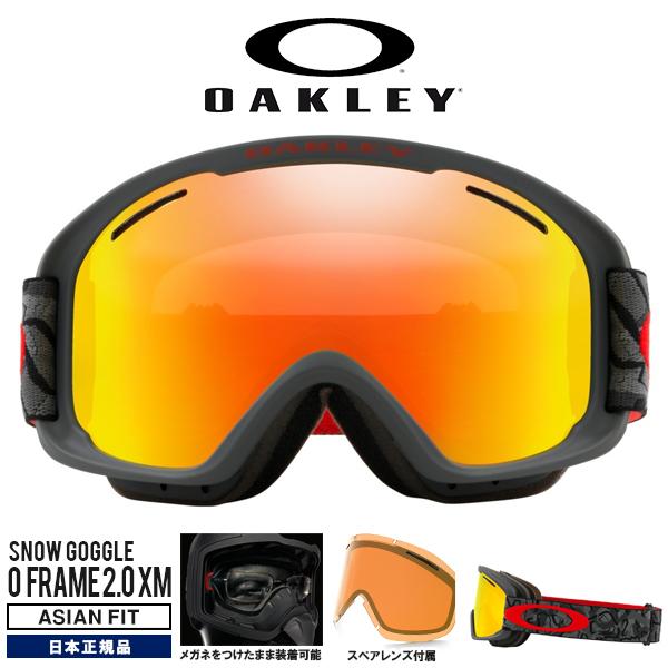 送料無料 スノーゴーグル OAKLEY オークリー O FRAME 2.0 XM オーフレーム スペアレンズ付属 メガネ対応 スノーボード スキー 日本正規品 oo7083-12 18-19 2018-2019冬新作