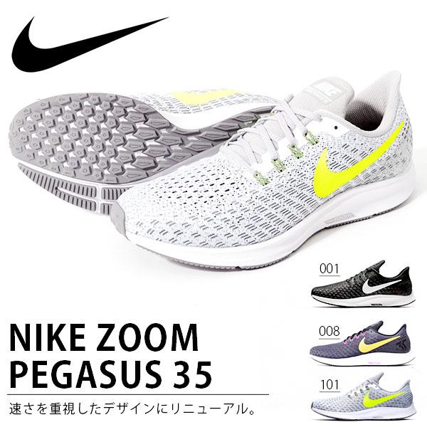 送料無料 ランニングシューズ NIKE ナイキ メンズ ズーム ペガサス 35 ジョギング ランニング マラソン 陸上 シューズ 靴 スニーカー 運動靴 クラブ 部活 ZOOM PEGASUS 942851 2018秋新作 得割20