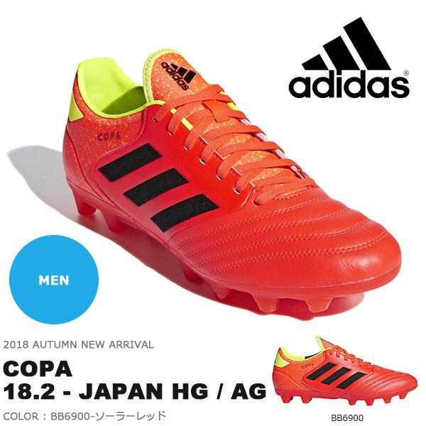 送料無料 サッカースパイク アディダス adidas コパ 18.2-ジャパン HG/AG メンズ サッカー スパイク 固定式 シューズ 靴 フットボール BB6900 2018秋新作 得割25