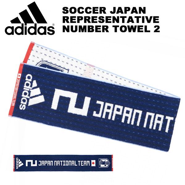 ed80b54302cd13 アディダスadidasサッカー日本代表ナンバータオル2番背番号2ナンバー220x120cmスポーツタオル