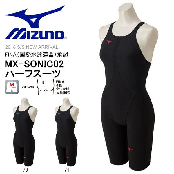 送料無料 FINA承認 競泳水着 ミズノ MIZUNO MX-SONIC02 ハーフスーツ レディース スイムウェア 水泳 プール スイミング 競泳 2018春夏新作 N2MG8211