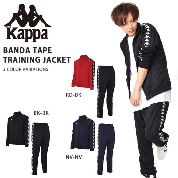 送料無料 ジャージ 上下セット カッパ kappa メンズ トレーニングジャケット トレーニングパンツ 上下組み ジャケット ロングパンツ BANDAテープ レトロスタイル 得割20 KF852KT32 KF852KB32
