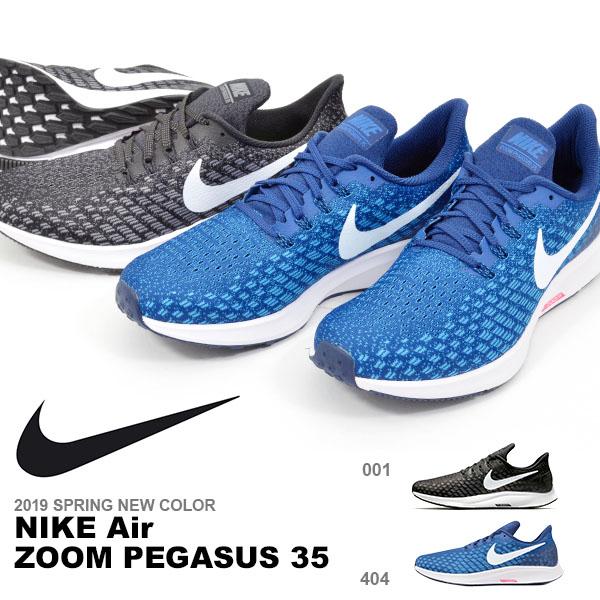 送料無料 ランニングシューズ NIKE ナイキ メンズ ズーム ペガサス 35 ジョギング ランニング マラソン 陸上 シューズ 靴 スニーカー 運動靴 クラブ 部活 ZOOM PEGASUS 942851 2019春新色