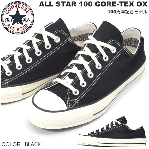 送料無料 100年記念モデル スニーカー コンバース CONVERSE ALL STAR オールスター 100 ゴアテックス OX メンズ GORE-TEX ローカット キャンバス シューズ 靴 2019春新作【あす楽対応】