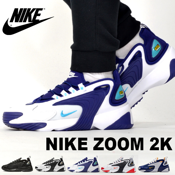 この春大注目のスニーカーNIKEナイキズーム2Kメンズレディースシューズ靴ZOOMAO02692019夏新色得割20RUN2000送料無料
