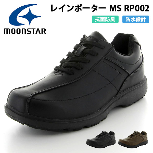 送料無料 防水 ウォーキングシューズ MoonStar ムーンスター レインポーター MS RP002 メンズ 4E 幅広 抗菌防臭 レインシューズ スニーカー シューズ 靴 ビジネス 通勤 MS-RP002 得割15