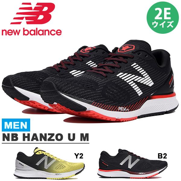 送料無料 ランニングシューズ new balance ニューバランス メンズ NB HANZO U M ハンゾー 2E マラソン ランニング ジョギング シューズ 靴 スニーカー 運動靴 2019秋新作 得割20