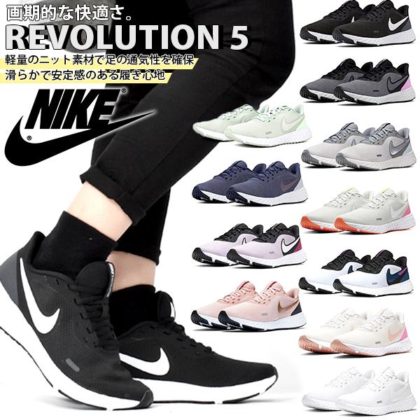 送料無料 ランニングシューズ ナイキ NIKE レディース レボリューション 5 ランニング ジョギング マラソン 運動靴 スニーカー シューズ 初心者 トレーニング REVOLUTION BQ3207 2019冬新作 得割20