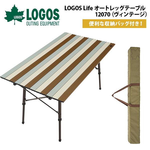 送料無料 ロゴス LOGOS Life オートレッグテーブル 12070 ヴィンテージ 折りたたみ 4~6人用 高さ調節 アルミ アウトドアテーブル テーブル アウトドア キャンプ レジャー ピクニック BBQ バーベキュー 海水浴 73185010