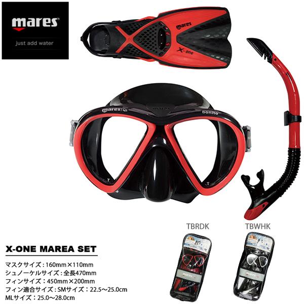 送料無料 マスク シュノーケル フィン 3点セット マレス mares X-ONE MAREA SET エックスワン マレア セット スノーケル 足ひれ あしひれ スノーケリング 海水浴 海 ダイビング 川