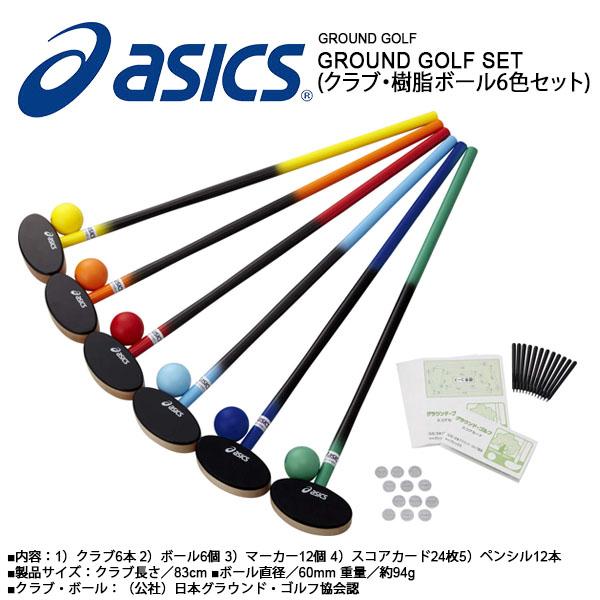 送料無料 グランドゴルフ クラブ・樹脂ボール6色セット アシックス asics スティック ボール GROUND GOLF