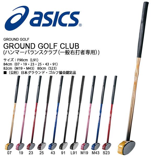 送料無料 グランドゴルフ クラブ アシックス asics ハンマーバランスクラブ 一般右打者専用 スティック GROUND GOLF
