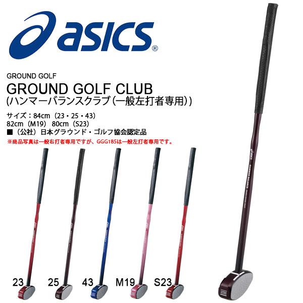 送料無料 グランドゴルフ クラブ アシックス asics ハンマーバランスクラブ 一般左打者専用 スティック GROUND GOLF