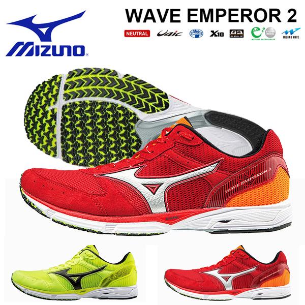 得割30 現品のみ 送料無料 ランニングシューズ ミズノ MIZUNO ウエーブエンペラー2 ワイド WAVE EMPEROR メンズ 上級者 幅広 マラソン ランニング ジョギング シューズ 靴 ランシュー 2017春夏新作