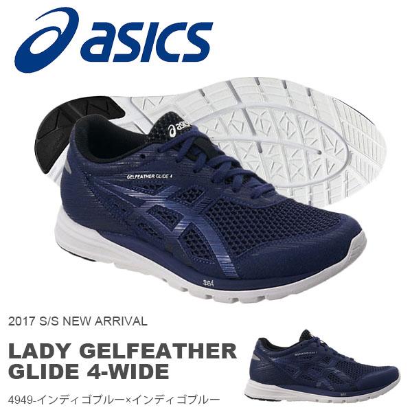 現品限り 得割35 送料無料 ランニングシューズ アシックス asics LADY GELFEATHER GLIDE 4-wide レディース ゲルフェザーグライド 中級者 サブ4 ワイド 幅広 ランニング ジョギング マラソン 靴 シューズ ランシュー