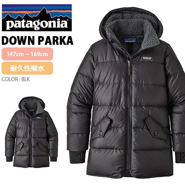 送料無料 ロング丈 ダウンジャケット Patagonia パタゴニア Girls DOWN PARKA ダウン パーカ レディース キッズ 2018秋冬新色 日本正規品 大人子供兼用 68270