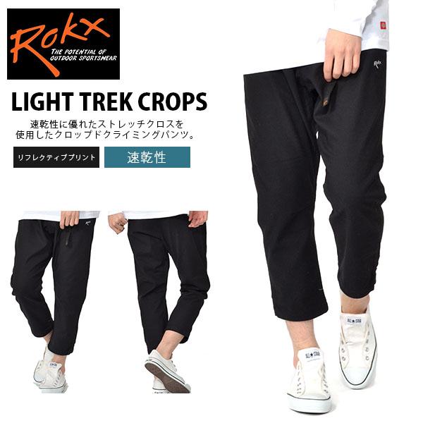 送料無料 ROKX ロックス LIGHT TREK CROPS ライトトレック クロップス メンズ クロップド丈 パンツ 速乾 アウトドア 2019春夏新作