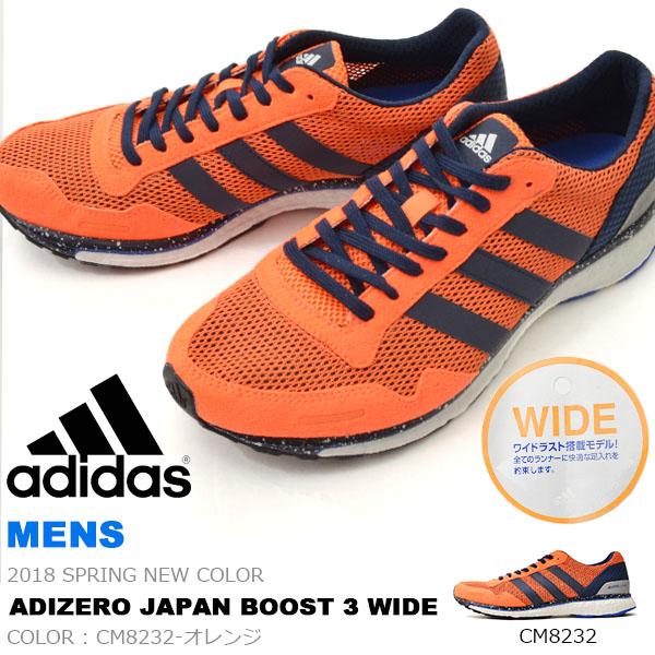 得割30 送料無料 ランニングシューズ アディダス adidas adiZERO japan BOOST 3 WIDE メンズ アディゼロ ブースト 中級者 サブ4 マラソン ジョギング ランニング シューズ 靴 ランシュー 2018春新色 CM8232