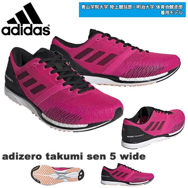 送料無料 ランニングシューズ アディダス adidas adizero takumi sen 5 wide メンズ ワイド 幅広 アディゼロ 匠 戦 BOOST ブースト 上級者 サブ3 マラソン ジョギング ランシュー シューズ 靴 2019秋新色 得割23 EF0700