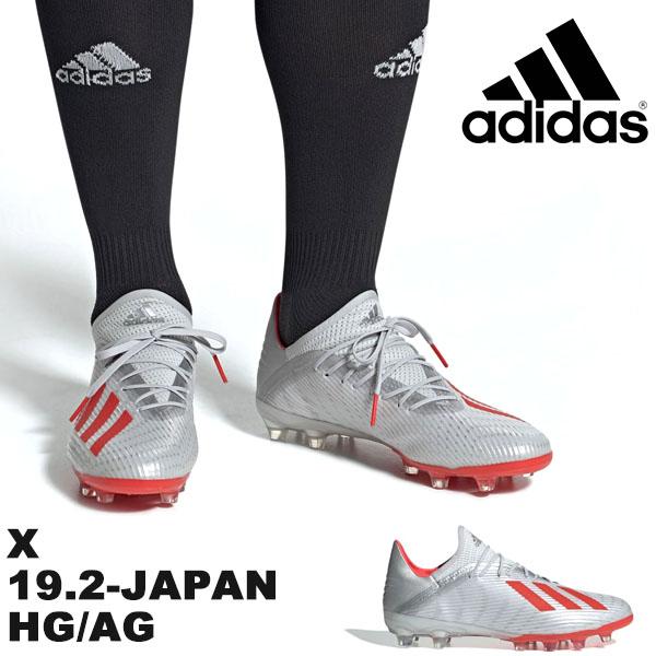送料無料 サッカースパイク アディダス adidas エックス 19.2-ジャパン HG/AG メンズ サッカー フットボール スパイク 固定式 シューズ 靴 部活 クラブ 練習 試合 2019秋新作 得割20 F35333