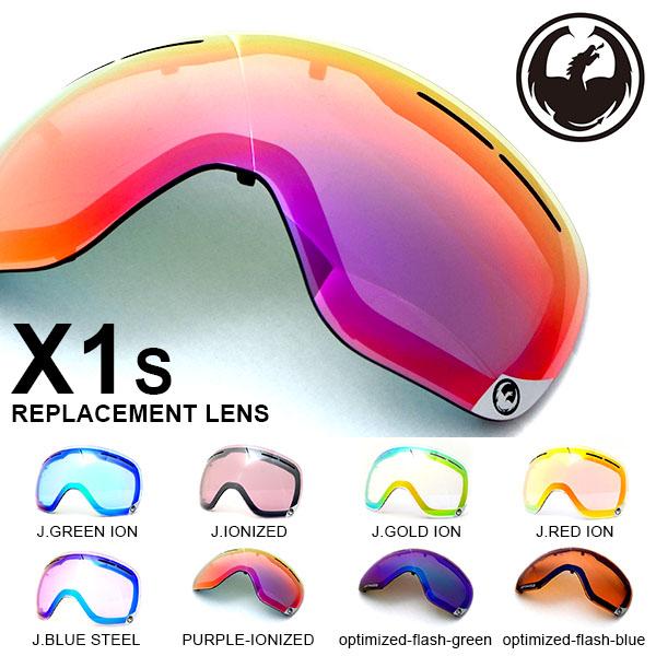 送料無料 スノーボード ゴーグル用 スペアレンズ DRAGON ドラゴン X1S LENS エックスワンエス メンズ レディース スノボ スノー ゴーグル レンズ 日本正規品 交換レンズ 10%off