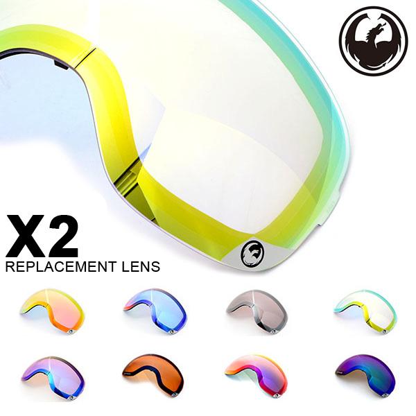 送料無料 スノーボード ゴーグル用 スペアレンズ DRAGON ドラゴン X2 LENS エックスツー メンズ レディース スノボ スノー ゴーグル レンズ 日本正規品 交換レンズ 10%off