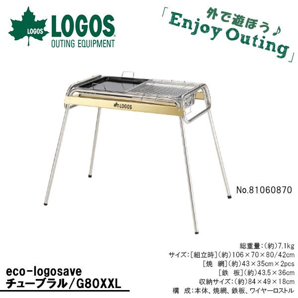 送料無料 ロゴス LOGOS eco-logosave チューブラル/G80XXL ステンレス BBQグリル バーベキューコンロ バーベキューグリル アウトドア キャンプ BBQ バーベキュー レジャー