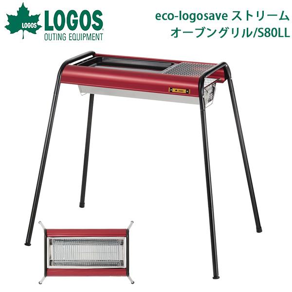 送料無料 ロゴス eco-logosave ストリームオーブングリル/S80LL ステンレス BBQグリル バーベキューコンロ バーベキューグリル アウトドア キャンプ BBQ バーベキュー レジャー