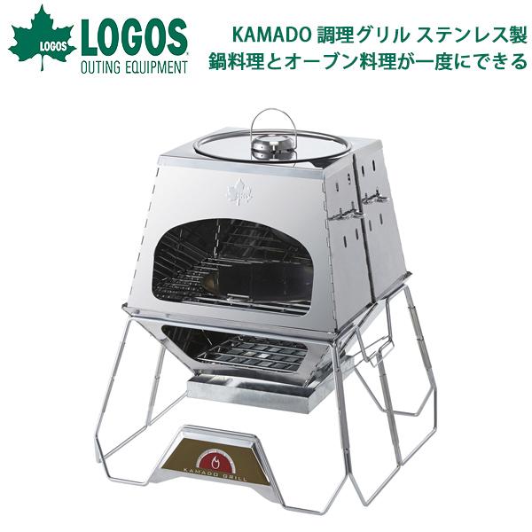 送料無料 ロゴス LOGOS the KAMADO 調理グリル ステンレス製 かまど 釜 焚火台 折りたたみ コンパクト アウトドア キャンプ レジャー BBQ バーベキュー グリル 焚き火