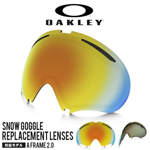 送料無料 交換用レンズ Fire Iridium 快晴~晴れ スノー ゴーグル用 OAKLEY オークリー A FRAME 2.0 スノーボード ミラーレンズ スキー スペアレンズ