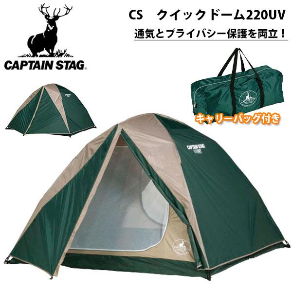 送料無料 キャプテンスタッグ CAPTAIN STAG CS クイックドーム 220UV (キャリーバッグ付) テント アウトドア キャンプ  国内正規代理店品 得割20