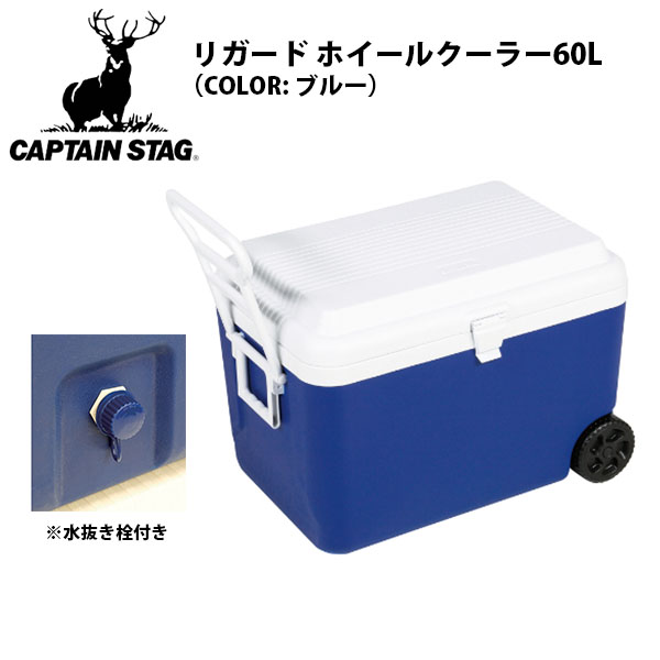 送料無料 キャプテンスタッグ CAPTAIN STAG リガード ホイールクーラー 60L クーラーボックス キャスター付き 大容量 アウトドア キャンプ スポーツ 得割40