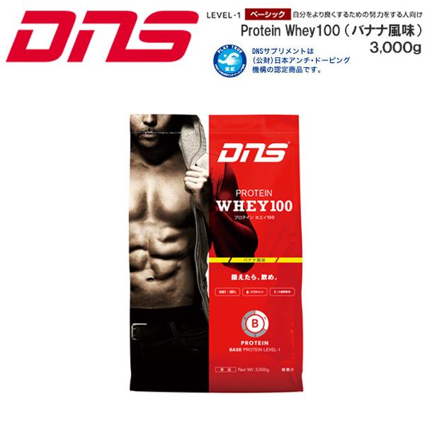 送料無料 DNS たんぱく質を効率よく摂取し身体をつくる プロテイン ホエイ100 Protein Whey100 3000g 3kg バナナ風味 3000グラム【返品不可商品】