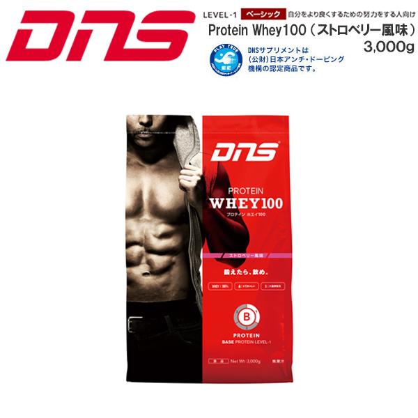 送料無料 DNS たんぱく質を効率よく摂取し身体をつくる プロテイン ホエイ100 Protein Whey100 3000g 3kg ストロベリー風味 3000グラム【返品不可商品】