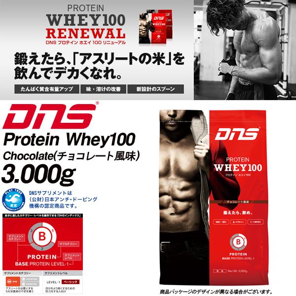 送料無料 DNS たんぱく質を効率よく摂取し身体をつくる プロテイン ホエイ100 Protein Whey100 3000g 3kg チョコレート風味 3000グラム【返品不可商品】