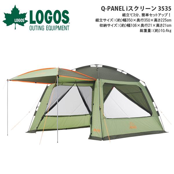 送料無料 ロゴス LOGOS Q-PANEL iスクリーン 3535 日よけテント サンシェード テント タープ タープテント アウトドア 野外フェス キャンプ レジャー 海水浴 BBQ
