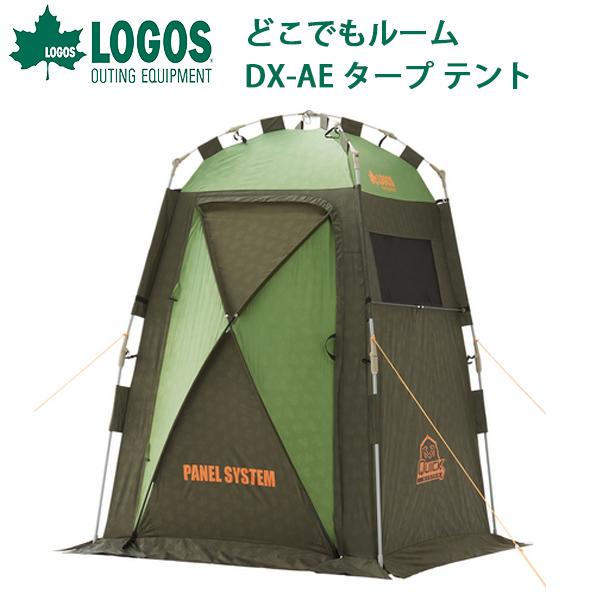 お気に入りの 送料無料 ロゴス LOGOS タープ LOGOS どこでもルームDX-AE レジャー タープ テント シャワールーム グッズ サンシェード アウトドア キャンプ BBO 野外フェス レジャー 災害 グッズ, アーマージャパン:b9da076e --- totem-info.com