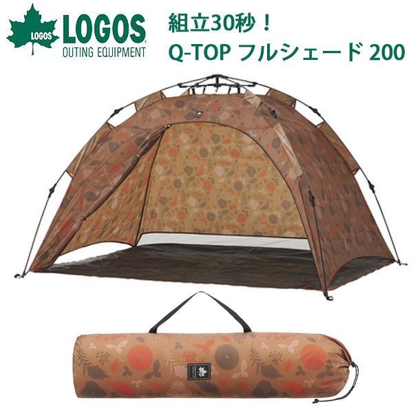 組立30秒! 送料無料 ロゴス LOGOS Q-TOP フルシェード 200 プランツ サンシェード UVカット フルクローズ タープ テント ビーチテント 日よけテント アウトドア 野外フェス キャンプ レジャー ピクニック ビーチ 海水浴