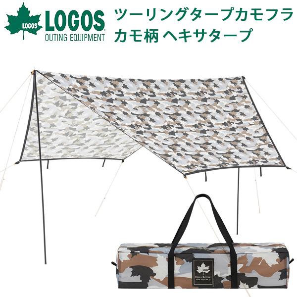 送料無料 ロゴス LOGOS ツーリングタープ カモフラ カモ柄 ヘキサタープ タープテント 日よけテント タープ テント アウトドア ツーリング 野外フェス キャンプ レジャー
